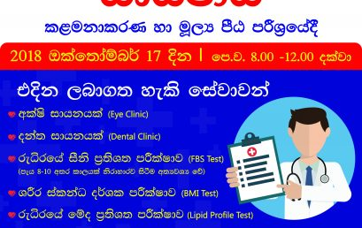 Medical Clinic organized by the Faculty of Management & Finance